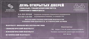 Самарский университет запускает серию встреч с абитуриентами и их родителями